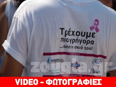 Το zougla.gr στο «Race for the Cure 2013»