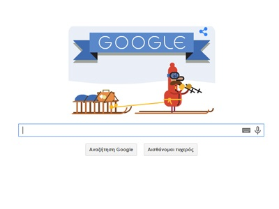 Το εορταστικό doodle της Google