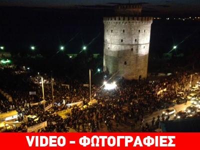 Θεσσαλονίκη: Πορεία συμπαράστασης στην κυβέρνηση από χιλιάδες διαδηλωτές
