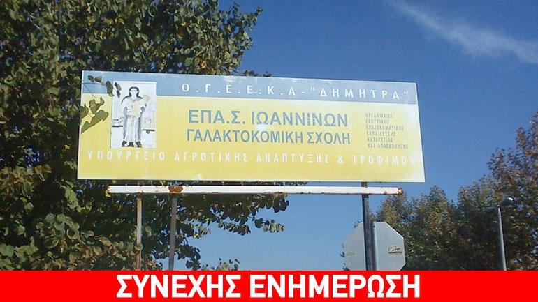 Βρέθηκε πτώμα νεαρού στα Ιωάννινα - Φόβοι ότι πρόκειται για τον Β. Γιακουμάκη