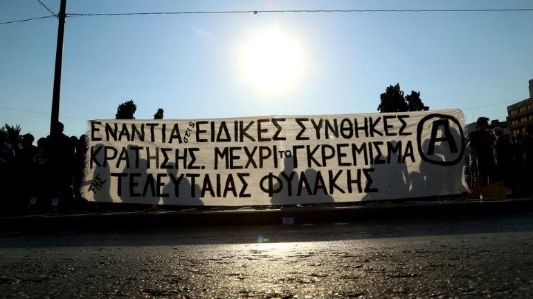 Συγκέντρωση διαμαρτυρίας έξω από το σπίτι του Αλέξη Τσίπρα