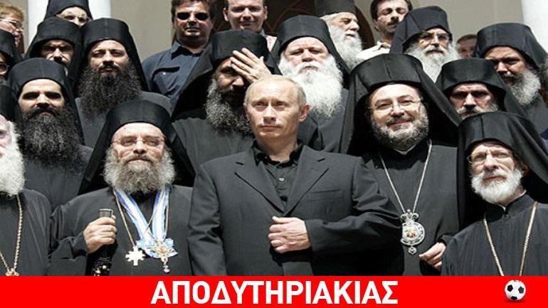 Τι παιχνίδι παίζει ο Πούτιν στο Άγιον Όρος