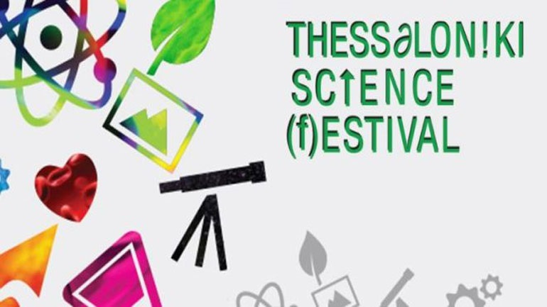 Από 14-17 Μαΐου το «1ο Thessaloniki Science Festival»