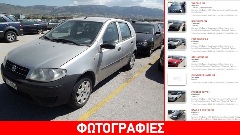 1fb90c3e7 Κατασχεμένα αυτοκίνητα με 600 και 800 ευρώ πουλάει η Eurobank