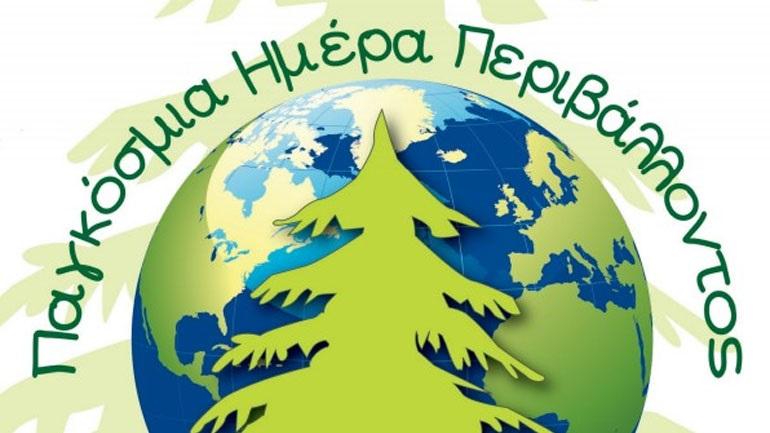 Παγκόσμια Ημέρα Περιβάλλοντος η 5η Ιουνίου
