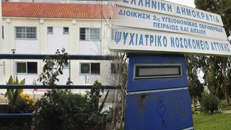 Σε κατάρρευση το Ψυχιατρικό Νοσοκομείο Αττικής