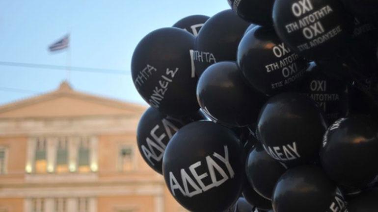 ΑΔΕΔΥ: Πανελλαδική 24ωρη απεργία την Τετάρτη