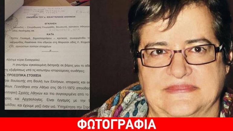 Ντέπυ Γκολεμά  Στη δημοσιότητα η αγωγή που της έκανε ο Άδωνις Γεωργιάδης! a4c12de4477