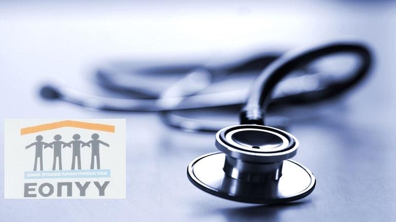 Πενθήμερη επίσχεση εργασίας οι γιατροί του ΕΟΠΥΥ