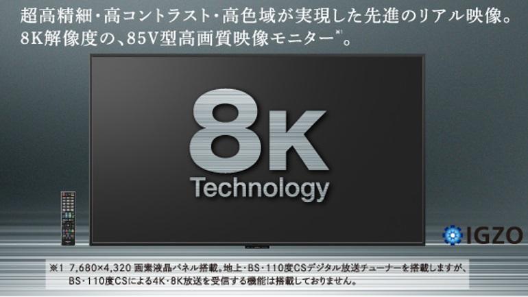 Sharp: Η διάθεση της πρώτης τηλεόρασης με «8Κ» ανάλυση είναι γεγονός