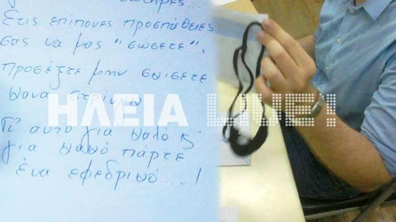 Ηλεία: Αντί για ψηφοδέλτιο έβαλε στον φάκελο... στρινγκ