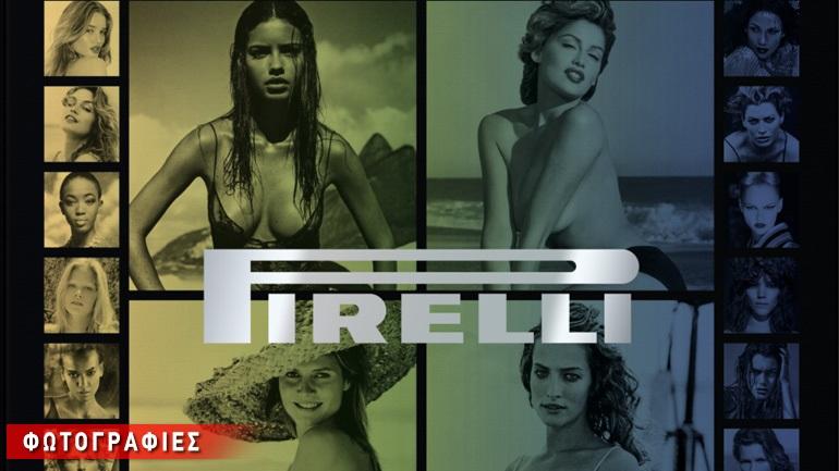 Μεγάλες εκπλήξεις στο ημερολόγιο της Pirelli