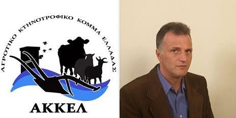 AKKEΛ:Εδώ και 4 χρόνια οι κυβερνήσεις ΠΑΣΟΚ-ΝΔ-ΣΥΡΙΖΑ-ΑΝΕΛ κατακλέβουν τις επιδοτήσεις των αγροτών.