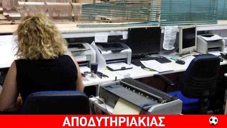 Το όργιο της κοπάνας από δημόσιους υπαλλήλους!
