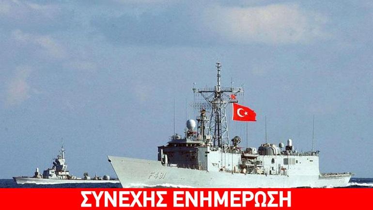 Τουρκικά πλοία παραβιάζουν την ελληνική υφαλοκρηπίδα - Σε επιφυλακή το Πεντάγωνο