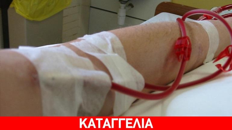Νεφροπαθείς Θεσσαλονίκης: «Μας ωθούν να χρησιμοποιούμε ακατάλληλα φίλτρα στην αιμοκάθαρση»