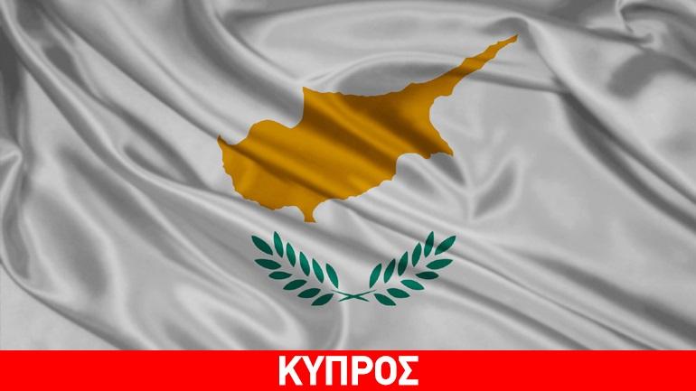 Κύπρος: Ανάπτυξη 1,6% το 2015