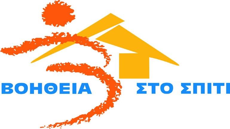 Παρατείνεται η λειτουργία του προγράμματος Βοήθεια στο Σπίτι έως το τέλος του 2016