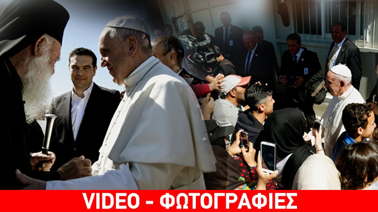 Ιστορική επίσκεψη πάπα στη Λέσβο