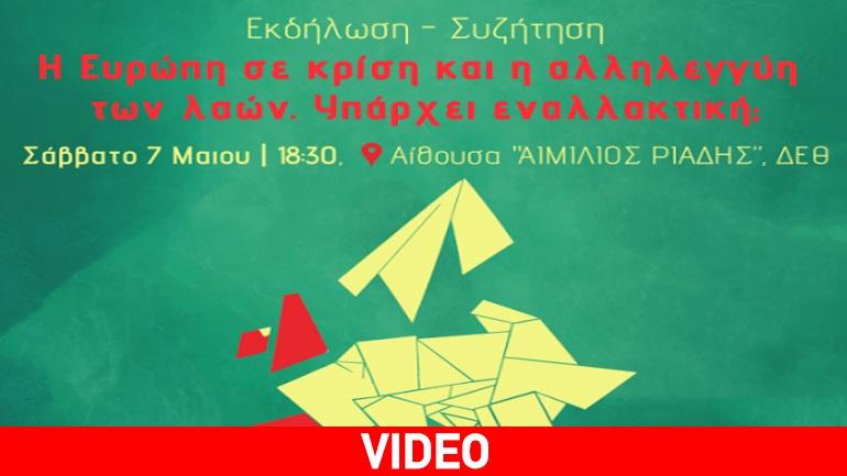Eκδήλωση νεολαίας ΣΥΡΙΖΑ Θεσσαλονίκης με θέμα «Η Ευρώπη σε κρίση και η αλληλεγγύη των λαών»