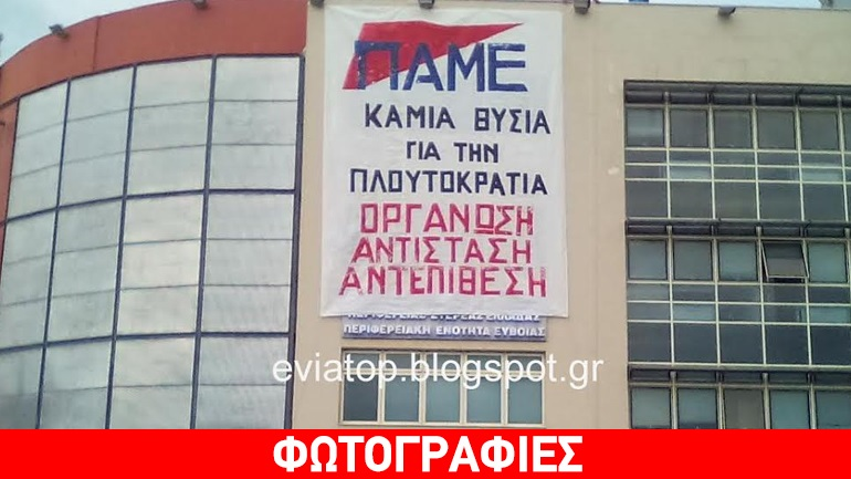 Εύβοια: Συμβολική κατάληψη στο κτήριο της Περιφερειακής Ενότητας