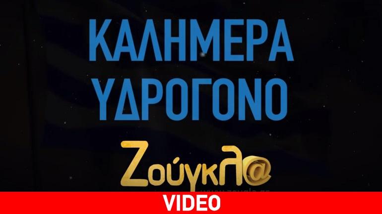 """""""Καλημέρα Υδρογόνο"""": H εκπομπή του εφευρέτη Πέτρου Ζωγράφου στο zougla.gr"""