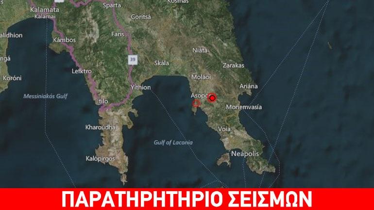 Σεισμός 4,4 ρίχτερ στη Λακωνία