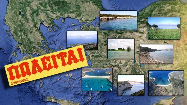 Στο σφυρί ελληνικά νησιά