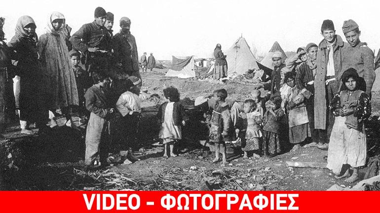 Γενοκτονία Ποντίων: Ημέρα Μνήμης