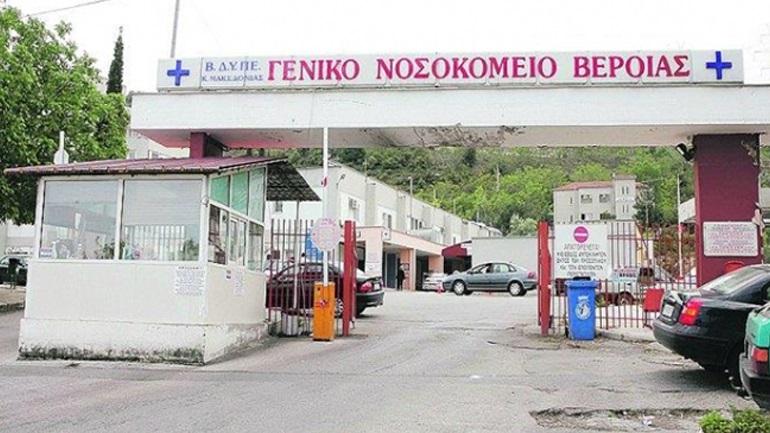 Image result for Νοσοκομείου Βέροιας