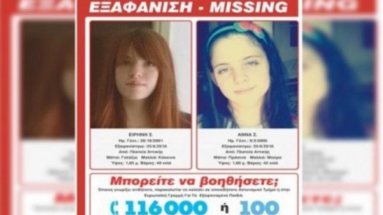 Βρέθηκε η μία από τις δύο ανήλικες αδερφές που είχαν εξαφανιστεί από την πλατεία Αττικής