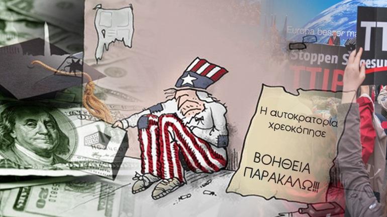 TTIP: Η συμφωνία πνέει τα λοίσθια