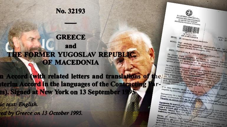 Nαι μεν αλλά Μακεδονία