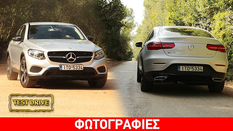 Mercedes 250d GLC Coupe 4MATIC : Πειρασμός...