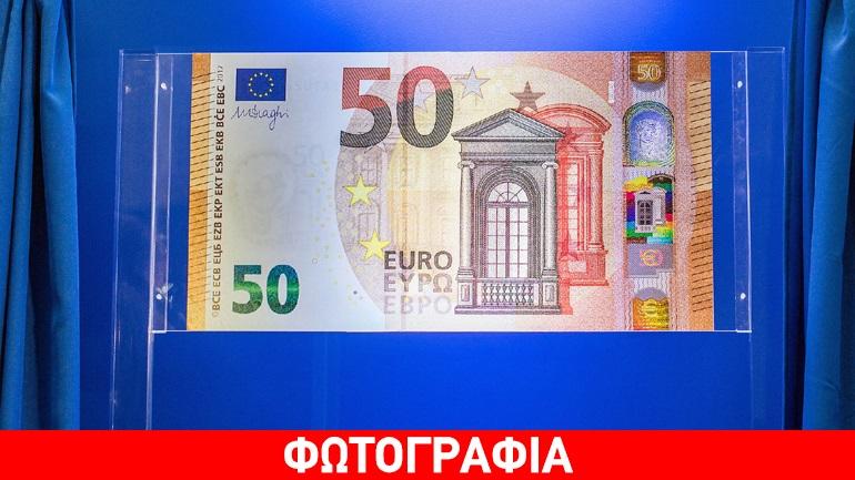 Υπόθεση με πλαστά χαρτονομίσματα στην Καλαμάτα ερευνά η Ασφάλεια