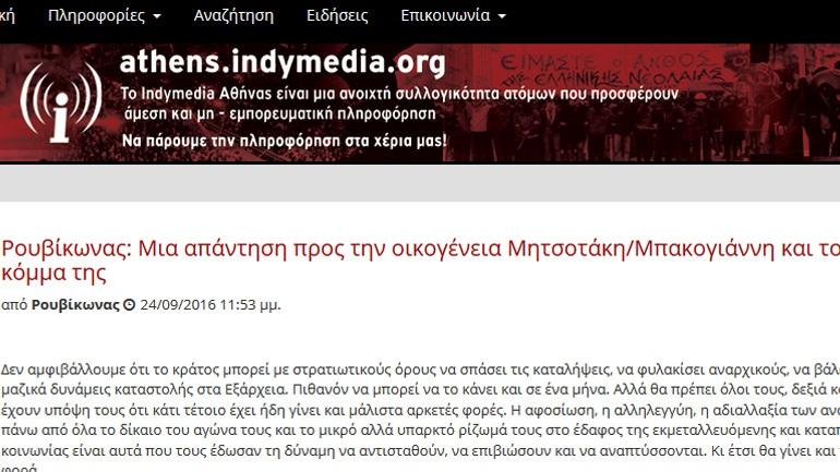 Aνακοίνωση του Ρουβίκωνα για την οικογένεια Μητσοτάκη
