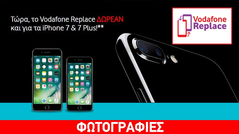 Vodafone Replace: Δωρεάν ασφάλιση και άμεση αντικατάσταση συσκευής