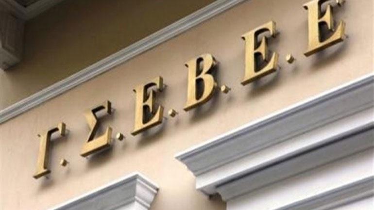 ΓΣΕΒΕΕ: Νίκη της απερχόμενης διοίκησης στις εκλογές