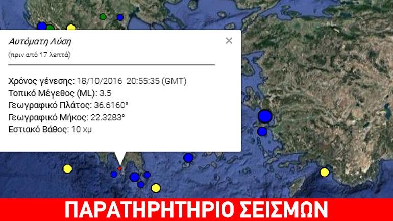 Ασθενής σεισμός 3,5R στο Γύθειο