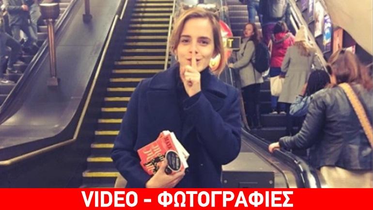 Η Έμμα Ουότσον «κρύβει» βιβλία στο μετρό του Λονδίνου