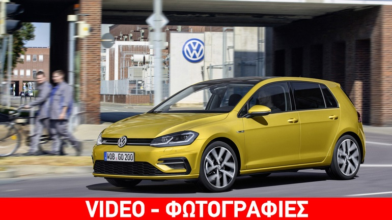 To VW Golf του 2017