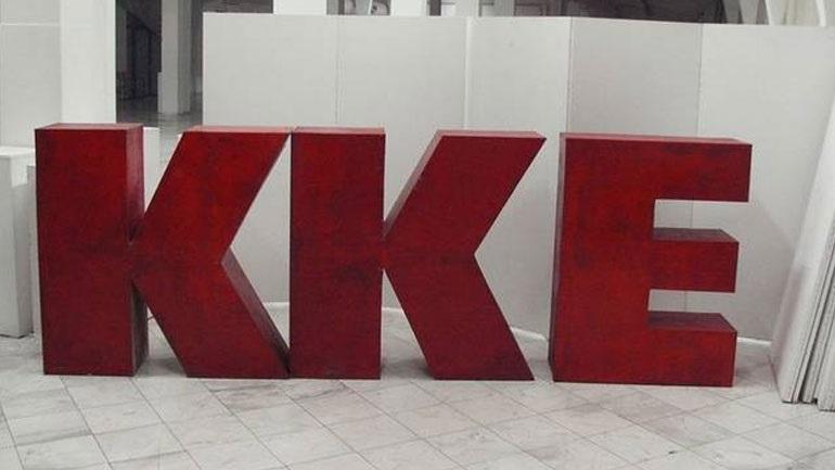 KKE: Κατάπτυστη η απόφαση της κυβέρνησης για απαγόρευση διαδηλώσεων