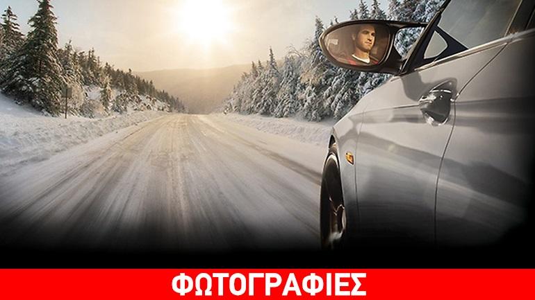 Οδηγήστε με ασφάλεια τους χειμερινούς μήνες