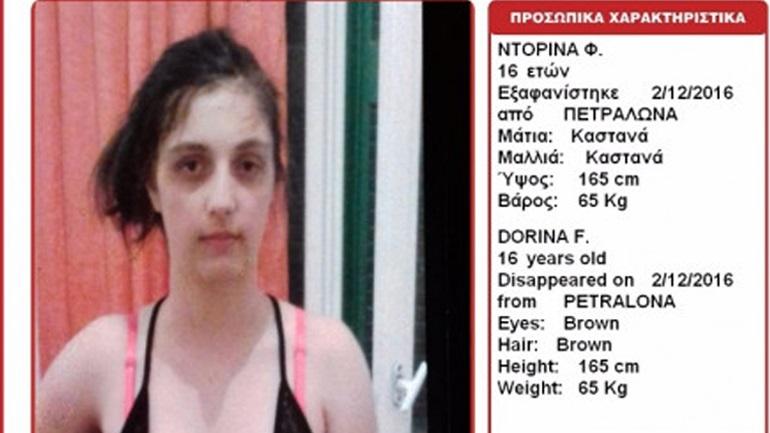 Εξαφάνιση 16χρονης από τα Πετράλωνα