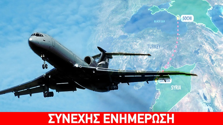Αεροπορική τραγωδία στη Μαύρη Θάλασσα