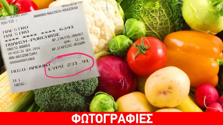 Kαταναλωτής χρεώθηκε 231 ευρώ για αγορές 23 ευρώ!