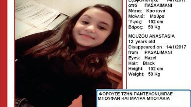 Εξαφανίστηκε 12χρονη στο Πασαλιμάνι
