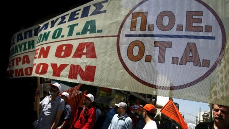 Πανελλαδική στάση εργασίας σήμερα για τους εργαζόμενους στους ΟΤΑ