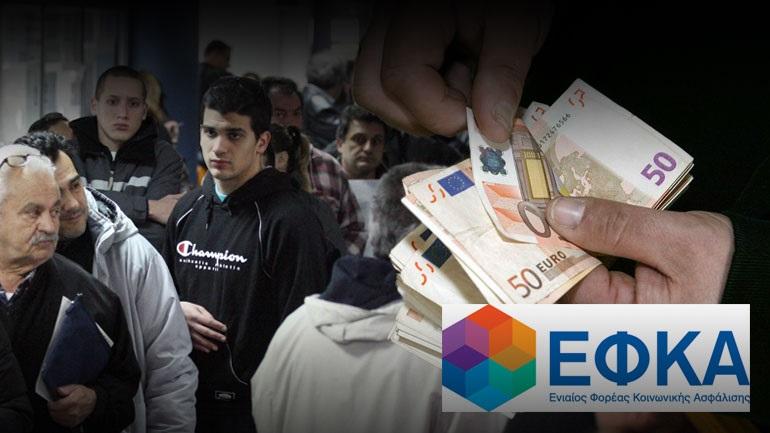 Πώς διαγράφονται τα χρέη προς τον ΕΦΚΑ