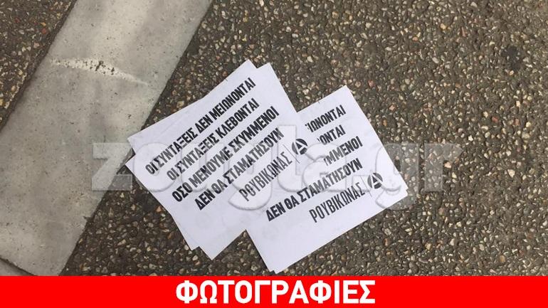 Παρέμβαση του Ρουβίκωνα στο Υπουργείο Εργασίας